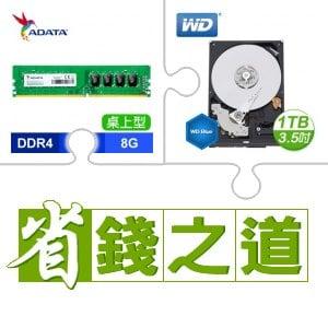 ☆自動省★ 威剛 DDR4-2666 8G 記憶體(x3)+WD 藍標 1TB 3.5吋硬碟(x10)