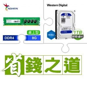 威剛 DDR4-2666 8G 記憶體(x3)+WD 藍標 1TB 3.5吋硬碟(x10)
