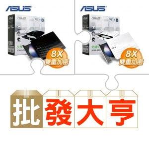 華碩外接燒錄器-黑(X8)+外接燒錄器-白(X8)