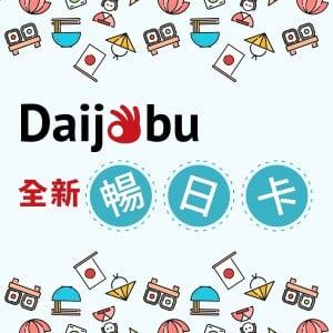 Daijobu 5天暢日卡上網卡 (無限流量4G上網吃到飽SIM卡)