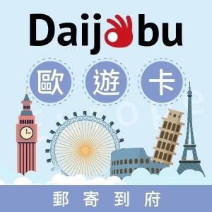 Daijobu 13天 歐遊卡上網卡 (無限流量吃到飽上網SIM卡、可分享)