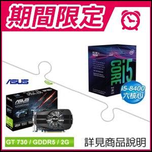 ☆期間限定★ i5-8400處理器(平行輸入)+華碩 GT730-FML-2G 顯示卡