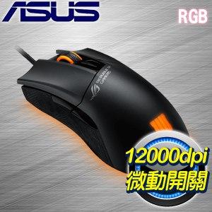 ASUS 華碩 ROG Gladius II Origin 電競滑鼠《決勝時刻:黑色行動4 聯名款》