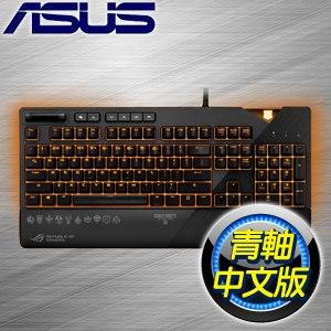 ASUS 華碩 STRIX Flare 青軸中文 RGB 機械鍵盤《決勝時刻:黑色行動4 聯名款》