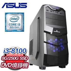 華碩 文書系列【齊天大聖II】i3-8100四核 商務電腦(8G/250G SSD)