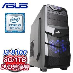 華碩 文書系列【仙靈守護II】i3-8100四核 商務電腦(8G/1TB)
