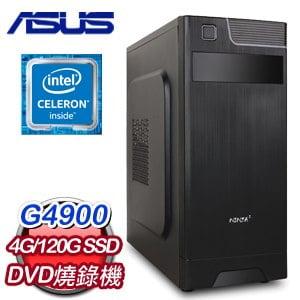 華碩 文書系列【蠻族之王II】G4900雙核 商務電腦(4G/120G SSD)