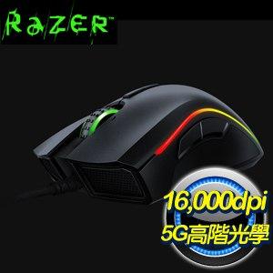 Razer 雷蛇 Mamba Elite 曼巴 菁英版 5G電競滑鼠(RZ01-02560100-R3M1)