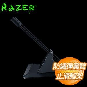 Razer 雷蛇 Mouse Bungee V2 滑鼠線夾