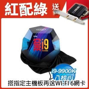 Intel 第九代 Core i9-9900K 八核心處理器《3.6Ghz/LGA1151》(代理商貨)