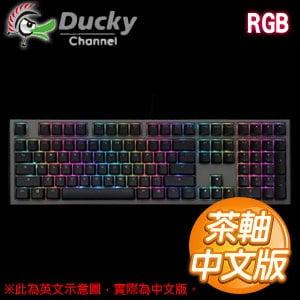 Ducky 創傑 Shine 7 茶軸 RGB背光 PBT二色成形 機械式鍵盤《中文版》