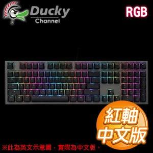 Ducky 創傑 Shine 7 紅軸 RGB背光 PBT二色成形 機械式鍵盤《中文版》