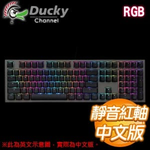 Ducky 創傑 Shine 7 靜音紅軸 RGB背光 PBT二色成形 機械式鍵盤《中文版》