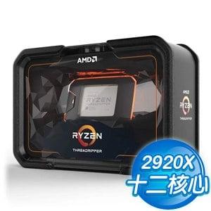 AMD Ryzen TR 2920X 12核心處理器《3.5GHz/TR4》