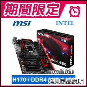 ☆雙11安可檔★ 微星 H170A GAMING PRO LGA1151主機板