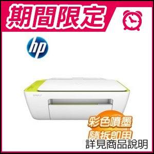 ☆雙11安可檔★ HP DJ-2130 彩色噴墨多功能事務機