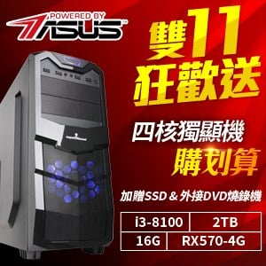 ☆雙11狂歡送★ 華碩【購划算】i3-8100四核 RX570 獨立顯卡遊戲電腦(16G記憶體/2T硬碟)