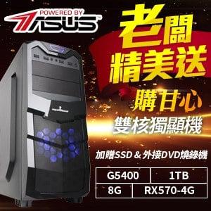 華碩【購甘心】G5400雙核 RX570 獨立顯卡遊戲電腦