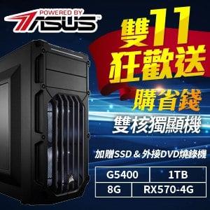☆雙11狂歡送★ 華碩【購省錢】G5400雙核 RX570 獨立顯卡遊戲電腦(8G記憶體/1T硬碟)