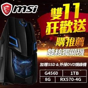 ☆雙11狂歡送★ 微星【購推薦】G4560雙核 RX570 獨立顯卡遊戲電腦(8G記憶體/1T硬碟)