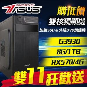 ☆雙11狂歡送★ 華碩【購低價】G3930雙核 RX570 獨立顯卡遊戲電腦(8G記憶體/1T硬碟)