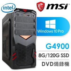 微星 文書系列【養樂多】G4900雙核 商務電腦(8G/120G SSD/Win 10 Pro)