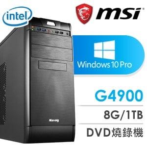 微星 文書系列【香橙冰茶】G4900雙核 商務電腦(8G/1TB/Win 10 Pro)