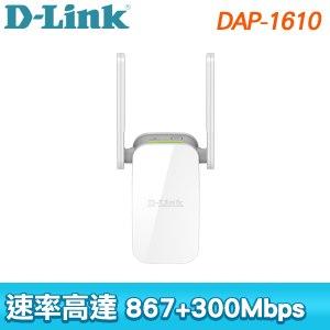 D-Link 友訊 DAP-1610 無線訊號延伸器