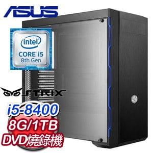 華碩 文書系列【佐恩狂人II】i5-8400六核 商務電腦(8G/1TB)