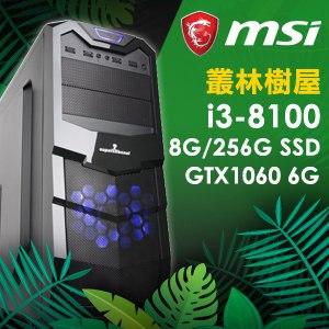 微星 電玩系列【叢林樹屋】i3-8100四核 GTX1060 娛樂電腦(8G記憶體/256G SSD)