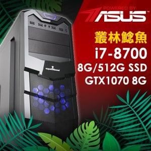 華碩 電競系列【叢林鯰魚】i7-8700六核 GTX1070 遊戲電腦