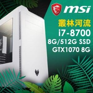 微星 電競系列【叢林河流】i7-8700六核 GTX1070 遊戲電腦