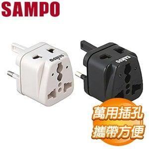 【SAMPO】旅行萬用電源轉接頭《白+黑》
