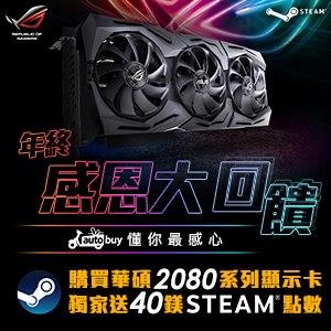 【顯示卡】購買華碩指定系列顯卡,就送Steam40鎂序號