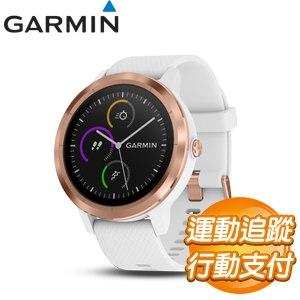Garmin vivoactive 3 行動支付心率智慧手錶《玫瑰金》