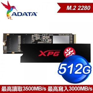ADATA 威剛 XPG SX8200 PRO 512G M.2 PCIe SSD固態硬碟(讀:3500M/寫:3000M/TLC)《附散熱片》