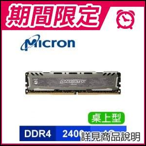 ☆期間限定★ 美光 Ballistix Sport LT 競技版 DDR4-2400 4G 桌上型記憶體《灰》