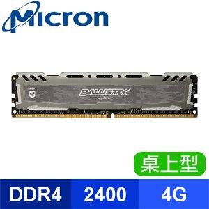 Micron 美光 Ballistix Sport LT 競技版 DDR4-2400 4G 桌上型記憶體《灰》