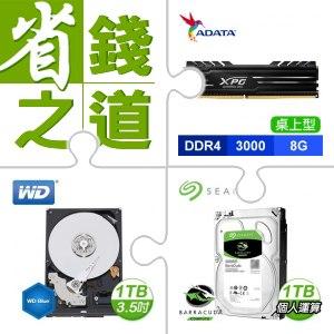 ☆自動省★ 威剛XPG GAMMIX D10 DDR4-3000 8G 記憶體《黑》(x2)+WD 藍標 1TB 3.5吋硬碟(x5)+希捷 新梭魚 1TB 3.5吋硬碟(x5)
