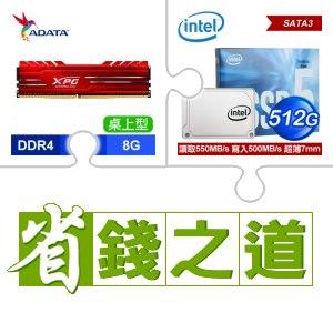 ☆自動省★ 威剛XPG GAMMIX D10 DDR4-3000 8G 記憶體《紅》(x2)+Intel 545s 512G 2.5吋SSD(x3)