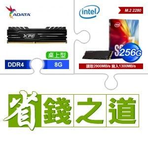 ☆自動省★ 威剛DDR4-2666 8G 記憶體《黑》(x5)+Intel 760p 256G M.2 SSD(x3)