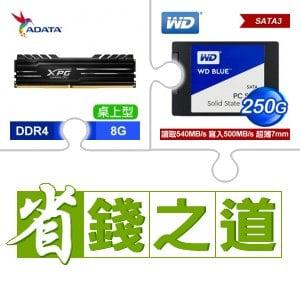☆自動省★ 威剛XPG GAMMIX D10 DDR4-2666 8G 記憶體《黑》(x5)+WD 藍標 250G 2.5吋SSD(x5)