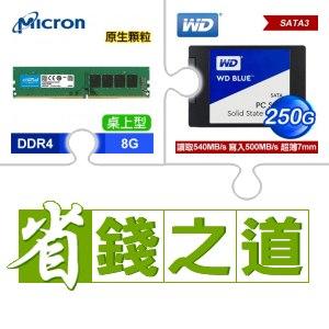 ☆自動省★ 美光 DDR4-2666 8G 記憶體(x3)+WD 藍標 250G 2.5吋SSD(x3)