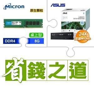☆自動省★ 美光 DDR4-2666 8G 記憶體(x5)+華碩燒錄機《黑》(x10)