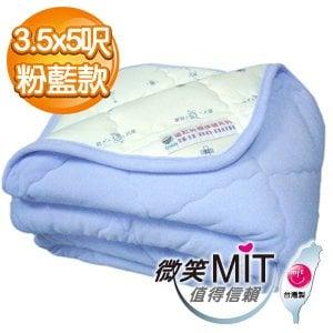 【微笑MIT】Vega 唯家 奈米遠紅外線兒童魔力毯被-3.5x5呎(粉藍)