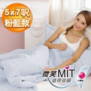 【微笑MIT】Vega 唯家-奈米遠紅外線單人魔力毯被-5x7呎(粉藍)