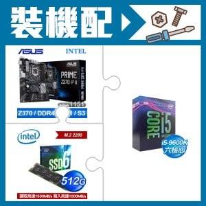☆裝機配★ i5-9600K處理器+華碩 PRIME Z370-P II 主機板+Intel 660p 512G M.2 SSD