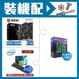 ☆裝機配★ i5-9600K處理器+微星 Z370-A PRO 主機板+Intel 660p 512G M.2 SSD