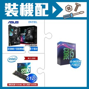 ☆裝機配★ i5-9600K處理器+華碩 ROG STRIX Z390-F GAMING 主機板+Intel 660p 512G M.2 SSD