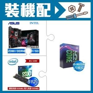 ☆裝機配★ i5-9600K處理器+華碩 ROG STRIX Z390-H GAMING 主機板+Intel 660p 512G M.2 SSD